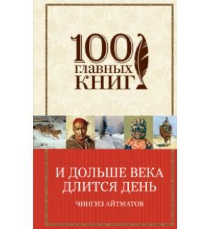 Айтматов Ч. И дольше века длится день. 100 главных книг