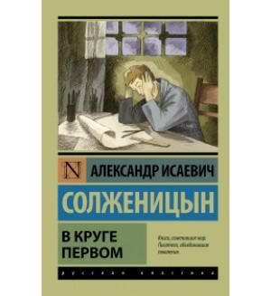 Солженицын А. В круге первом. Эксклюзив. Русская классика