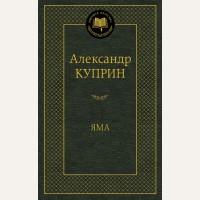 Куприн А. Яма. Мировая классика