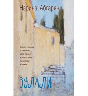 Абгарян Н. Зулали. Абгарян