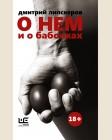 Липскеров Д. О нем и о бабочках. Проза Дмитрия Липскерова