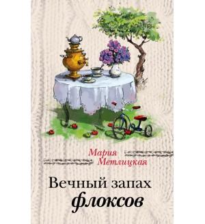 Метлицкая М. Вечный запах флоксов. За чужими окнами. Проза М. Метлицкой и А. Борисовой