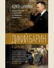 Шемякин Д. Дикий барин в диком поле. Легенда русского интернета