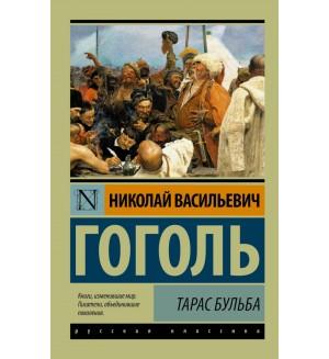 Гоголь Н. Тарас Бульба. Эксклюзив. Русская классика
