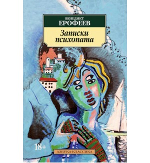 Ерофеев В. Записки психопата. Азбука-классика