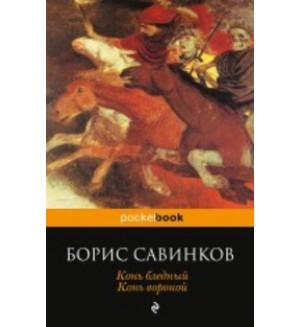Савинков Б. Конь бледный. Конь вороной. Pocket book