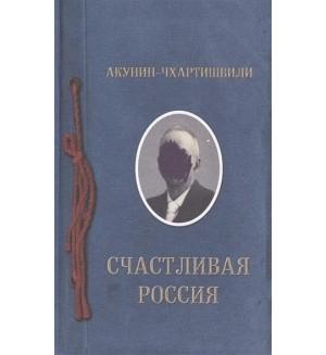 Акунин-Чхартишвили. Счастливая Россия. Семейный альбом