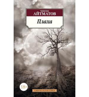 Айтматов Ч. Плаха. Азбука-классика