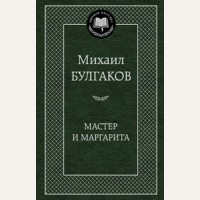 Булгаков М. Мастер и Маргарита. Мировая классика