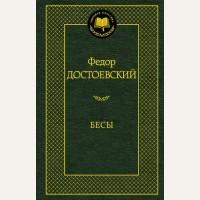Достоевский Ф. Бесы. Мировая классика