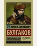 Булгаков М. Иван Васильевич. Эксклюзив. Русская классика