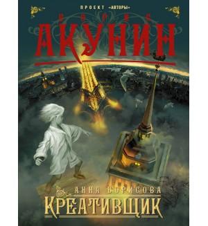 Акунин Б. Креативщик.
