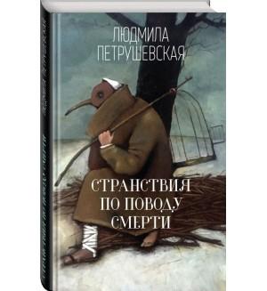 Петрушевская Л. Странствия по поводу смерти. Людмила Петрушевская. И нет преткновения чуду