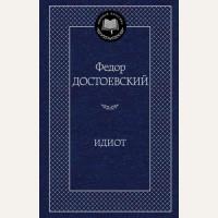 Достоевский Ф. Идиот. Мировая классика