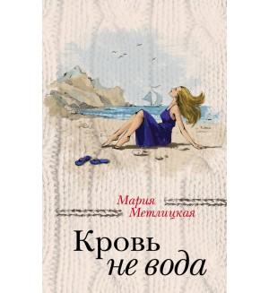 Метлицкая М. Кровь не вода. За чужими окнами. Проза М. Метлицкой и А. Борисовой