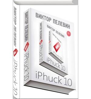 Пелевин В. iPhuck 10. Единственный и неповторимый. Виктор Пелевин