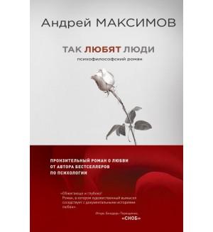 Максимов А. Так любят люди. Психофилософский роман. Проза Андрея Максимова