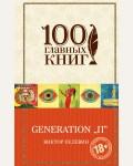 Пелевин В. Generation