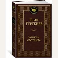 Тургенев И. Записки охотника. Мировая классика