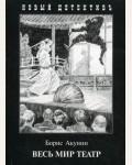 Акунин Б. Весь мир театр. Новый детективъ (мягкий переплет)