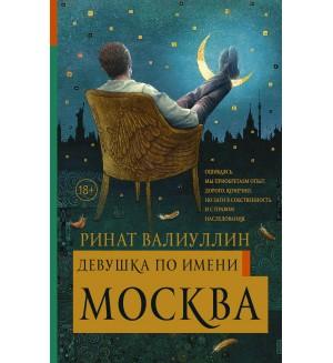 Валиуллин Р. Девушка по имени Москва. Антология любви