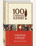 Булгаков М. Собачье сердце. 100 главных книг
