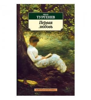 Тургенев И. Первая любовь. Азбука-классика
