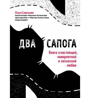 Савельева О. Два сапога. Книга о настоящей, невероятной и несносной любви. Записки российских блогеров