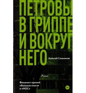 Сальников А. Петровы в гриппе и вокруг него. Классное чтение