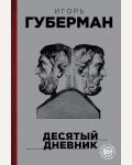 Губерман И. Десятый дневник. Проза и Гарики. Игорь Губерман