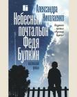 Николаенко А. Небесный почтальон Федя Булкин. Классное чтение