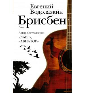 Водолазкин Е. Брисбен. Новая русская классика