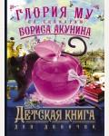 Акунин Б. Детская книга для девочек. Приключения магистра (мягкий переплет)