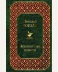 Гоголь Н. Петербургские повести. Всемирная литература