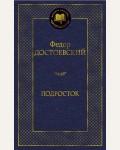 Достоевский Ф. Подросток. Мировая классика