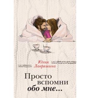 Лавряшина Ю. Просто вспомни обо мне... За чужими окнами. Романы М. Метлицкой, А. Борисовой и Ю. Лавряшиной