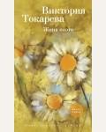 Токарева В. Жена поэта. Виктория Токарева