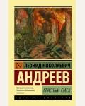 Андреев Л. Красный смех. Эксклюзив. Русская классика
