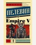 Пелевин В. Empire V. Эксклюзивная новая классика