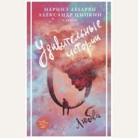 Абгарян Н. Цыпкин А. Удивительные истории о любви. Удивительные истории
