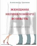 Цыпкин А. Женщины непреклонного возраста. Одобрено Рунетом
