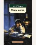Тургенев И. Отцы и дети. Азбука-классика