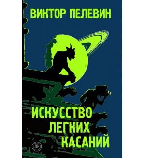 Пелевин В. Искусство легких касаний. Единственный и неповторимый. Виктор Пелевин