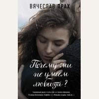 Прах В. Почему мы не умеем любить? Легенда русского интернета