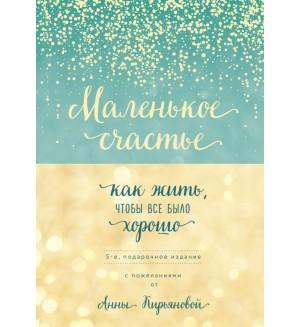 Кирьянова А. Маленькое счастье, или Как жить, чтобы всё было хорошо (подарочное). Вкус мяты. Душевные книги для добрых людей.