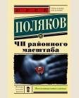 Поляков Ю. ЧП районного масштаба. Эксклюзивная новая классика