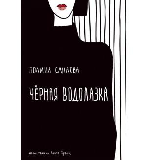Санаева П. Черная водолазка. Женщина-женщина