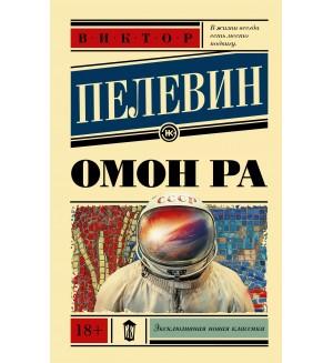 Пелевин В. Омон Ра. Эксклюзивная новая классика