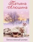 Алюшина Т. Белоснежный роман. Еще раз про любовь. Романы Т. Алюшиной (мягкий переплет)
