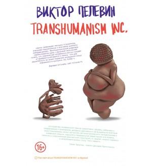 Пелевин В. Transhumanism inc. Единственный и неповторимый. Виктор Пелевин